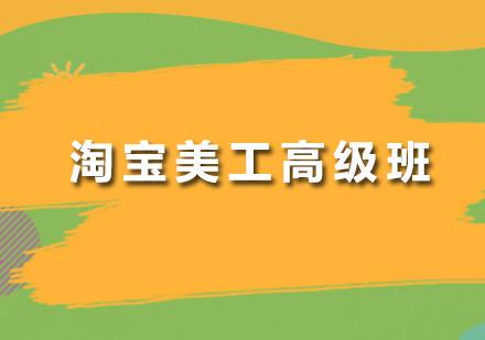 廣州淘慧電商_淘寶美工高級班