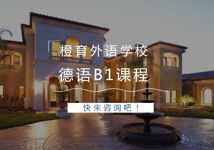 青島德語培訓-德語B1課程