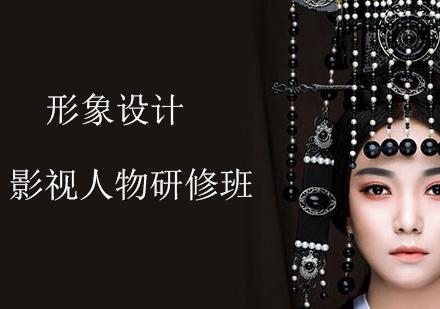 北京個人形象設計培訓-形象設計影視人物研修班