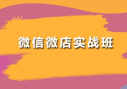 廣州淘慧電商_微信微店實戰班