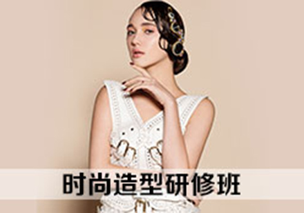 北京個人形象設計培訓-時尚造型研修班