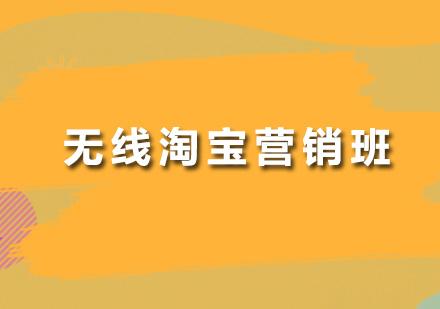 廣州淘慧電商_無線淘寶營銷班