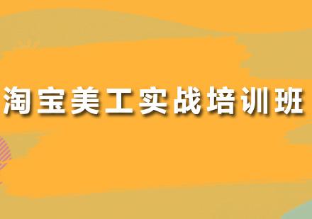 廣州淘慧電商_淘寶美工實戰培訓班