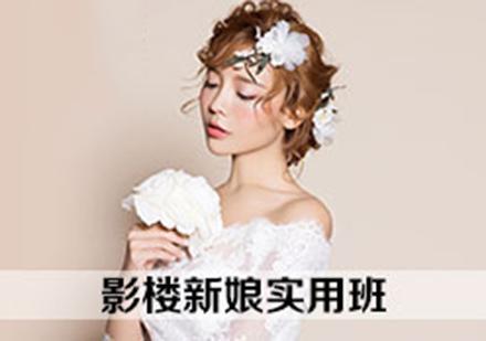 北京化妝培訓-影樓新娘實用班