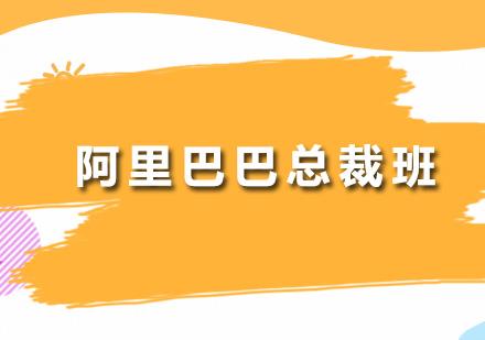 廣州淘慧電商_阿里巴巴總裁班