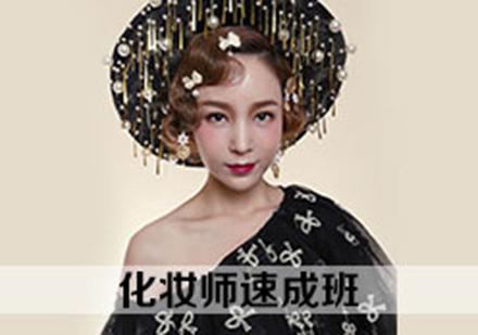 北京化妝培訓-化妝師速成班