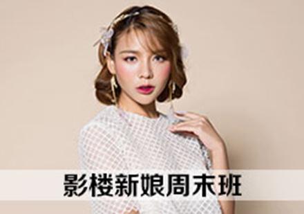 北京化妝培訓-影樓新娘化妝周末班