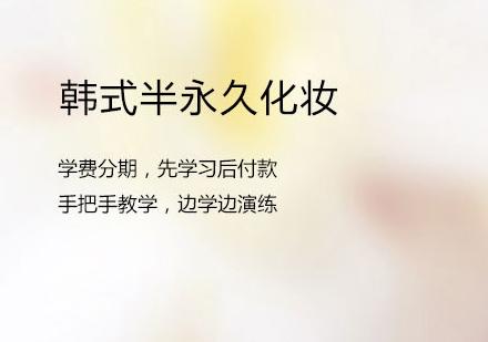 北京紋繡培訓-韓式半永久創業全科班