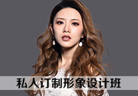 北京個人形象設計培訓-形象設計私人訂制班