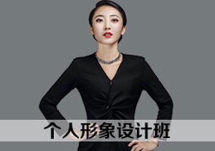 北京個人形象設計培訓-個人形象設計課程
