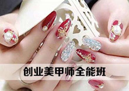 北京美甲培訓-創業美甲師全能班
