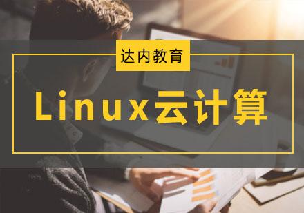 Linux云計算培訓