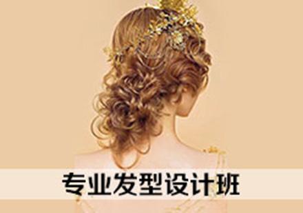 北京個人形象設計培訓-專業發型設計班