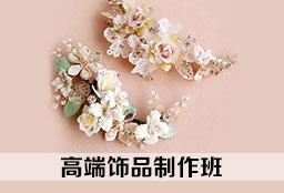 北京個人形象設計培訓-高端飾品制作班