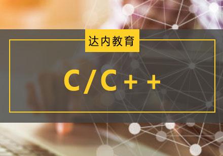 重慶C/C++培訓-C/C++精品培訓