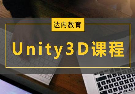 Unity3D課程培訓