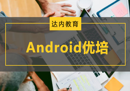 Android優培課程