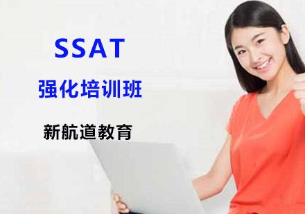 上海SSAT培訓-SSAT強化班