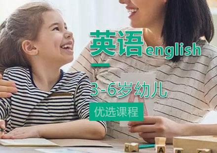 3-6歲幼兒英語探索課程