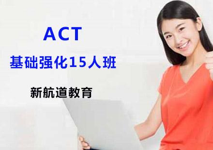上海ACT培訓-ACT基礎強化15人班