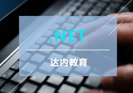 .Net軟件開發培訓課程