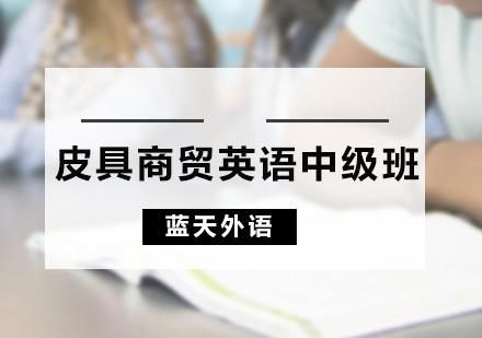 广州其他英语培训-皮具商贸英语中级班