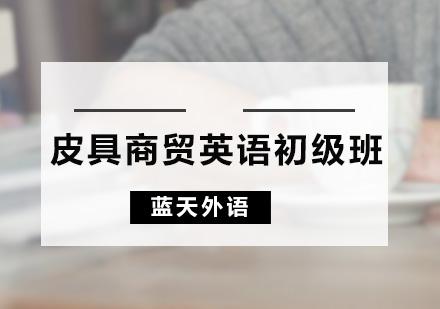 广州其他英语培训-皮具商贸英语初级班
