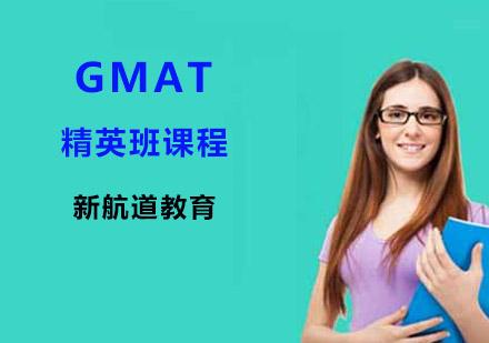 上海GMAT培訓-GMAT精英班課程