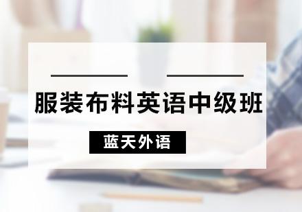 廣州其他英語培訓-服裝布料英語中級班