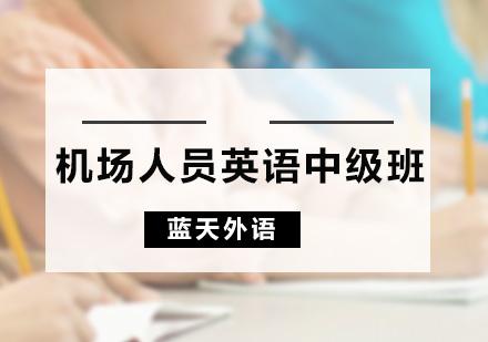 廣州其他英語培訓-機場人員英語中級班