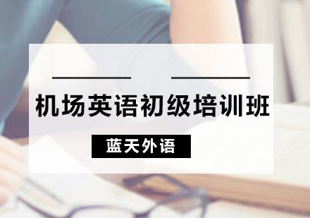 廣州其他英語培訓-機場英語初級培訓班