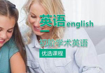 西安留學培訓-初階學術英語課程