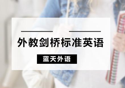 广州剑桥英语培训-外教剑桥标准英语