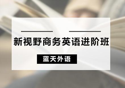 广州商务英语培训-新视野商务英语进阶班