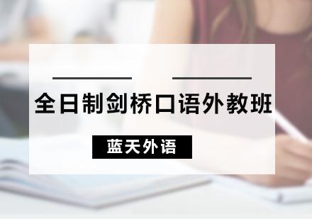 广州剑桥英语培训-全日制剑桥口语外教班