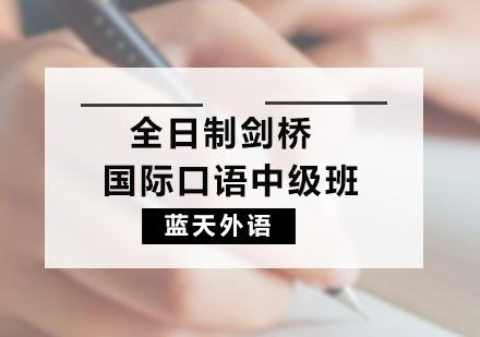 广州剑桥英语培训-全日制剑桥国际口语班