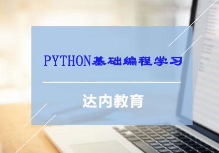 python基礎編程學習