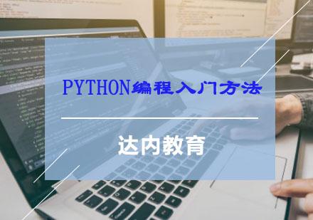 Python編程入門方法