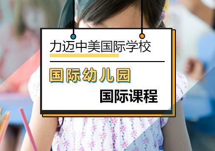 北京國際幼兒園培訓-國際幼兒園國際課程