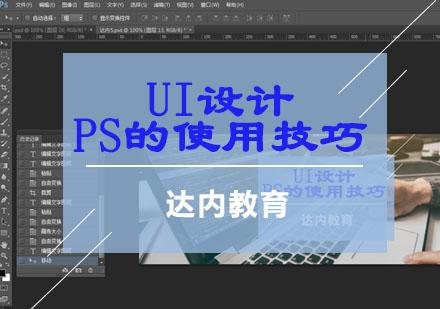 UI設計中PS的使用技巧-UI設計培訓哪家好