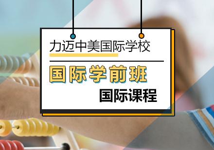 北京國際幼兒園培訓-國際學前班