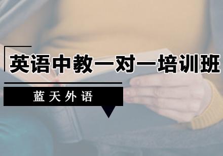 廣州其他英語培訓-英語中教一對一培訓班