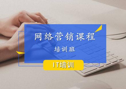 西安網絡營銷培訓-網絡營銷就業課程
