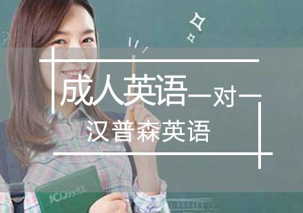 重慶成人英語培訓-成人英語1對1量身定制培訓