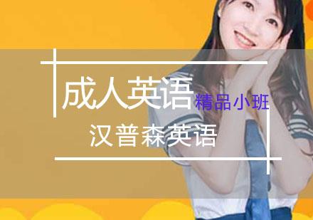 重慶成人英語培訓-成人英語精品小班培訓