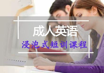 重慶成人英語培訓-成人英語浸泡式短訓課程