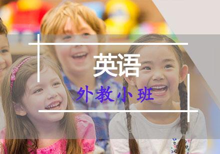 英語外教小班培訓課程