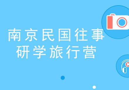 福州研學營培訓-南京民國往事研學旅行營