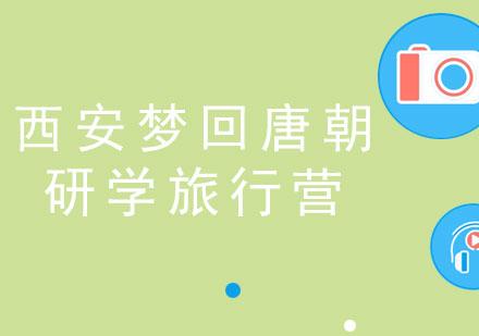 福州研學營培訓-西安夢回唐朝研學旅行營