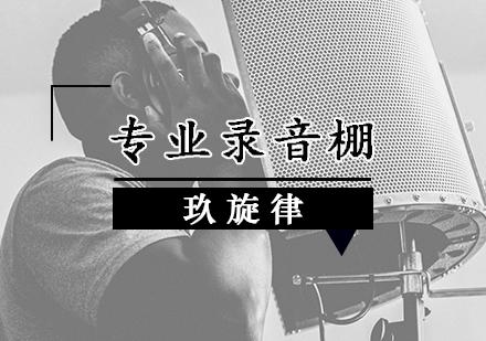 天津聲樂培訓-專業錄音棚